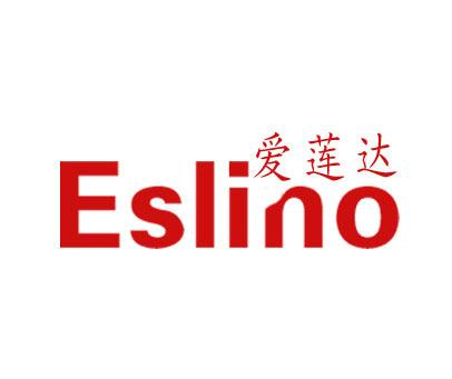 爱莲达-ESLINO