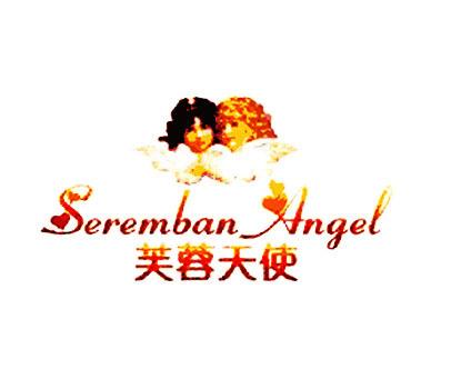 芙蓉天使-SEREMBANANGEL