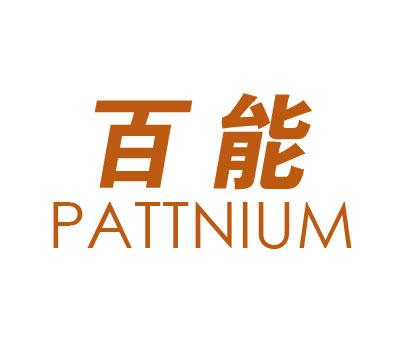 百能-PATTNIUM