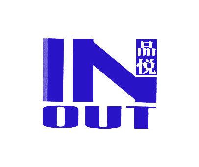 品悦-INOUT
