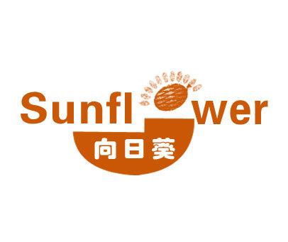 向日葵-SUNFLWER