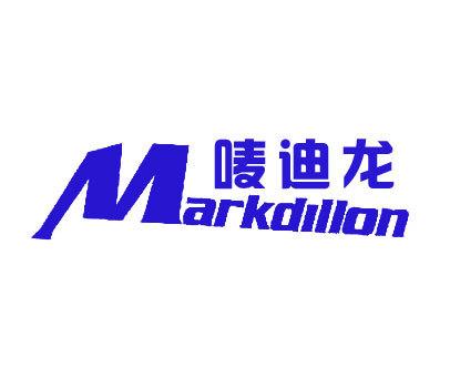 唛迪龙-MARKDILLON