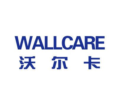沃尔卡-WALLCARE