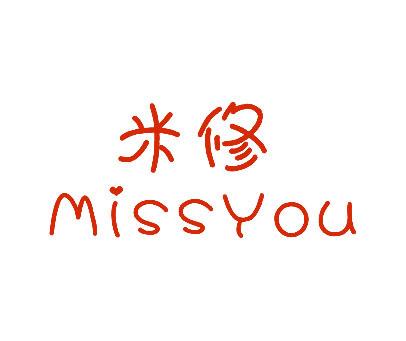 米修-MISSYOU