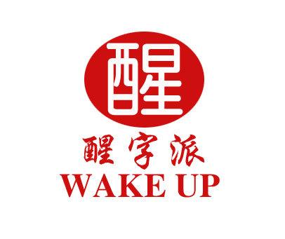 醒醒字派-WAKEUP