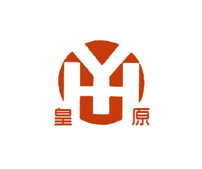 皇原-HY
