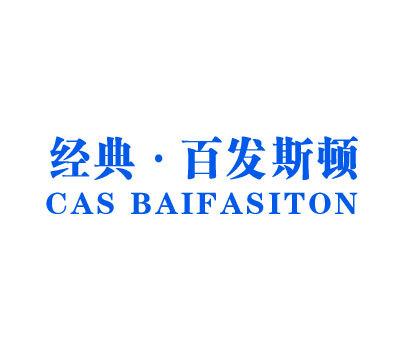 经典·百发斯顿-CASBAIFASITON