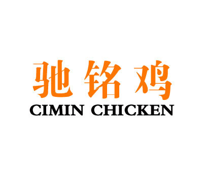 驰铭鸡-CIMINCHICKEN