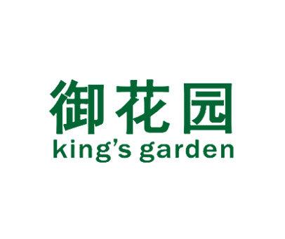 御花园′-KINGSGARDEN