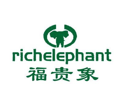 福贵象-RICHELEPHANT