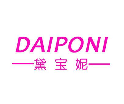 黛宝妮-DAIPONI