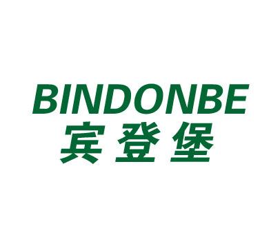 宾登堡-BINDONBE