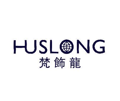 梵饰龙-HUSLONG