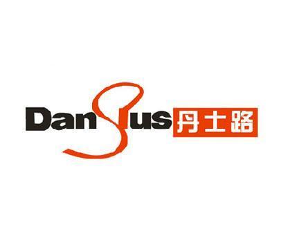 丹士路-DANSIUS