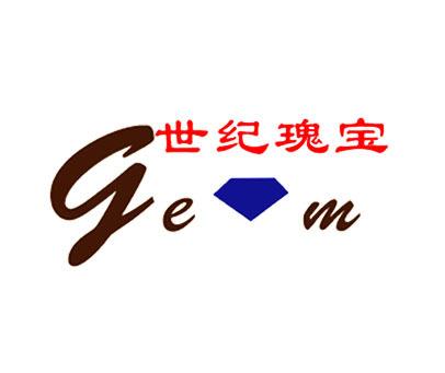 世纪瑰宝-GEM