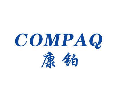 康铂-COMPAQ