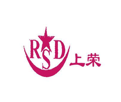 上荣-RSD