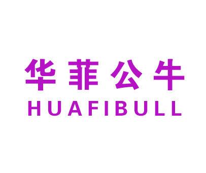 华菲公牛-HUAFIBULL