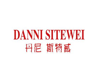 丹尼斯特威