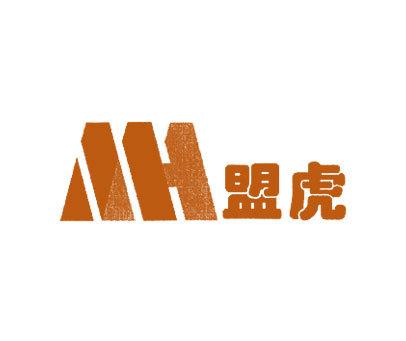 盟虎-MH