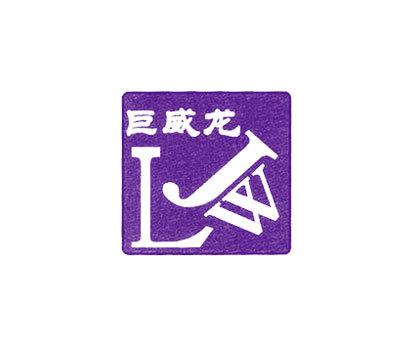 巨威龙-JWL