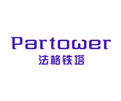 法格铁塔-PARTOWER