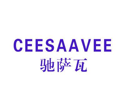驰萨瓦-CEESAAVEE