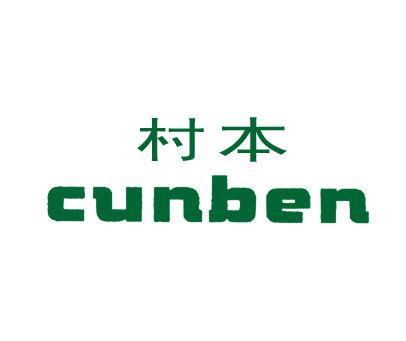 村本-CUNBEN