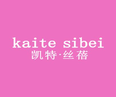 凯特丝蓓-KAITESIBEI