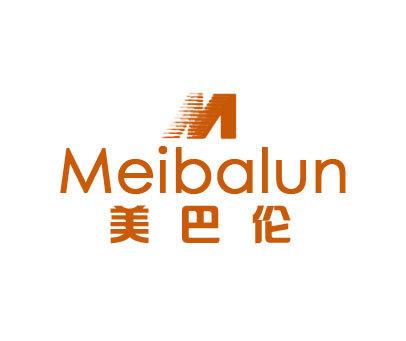 美巴伦-M