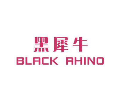 黑犀牛-BLACKRHINO