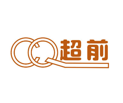 超前-CQ