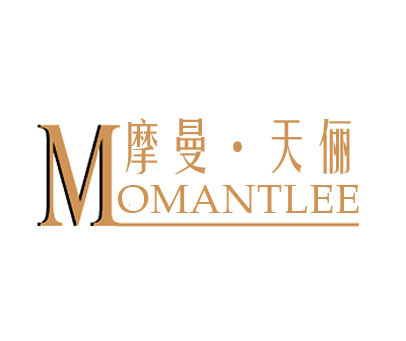 摩曼·天俪-MOMANTLEE