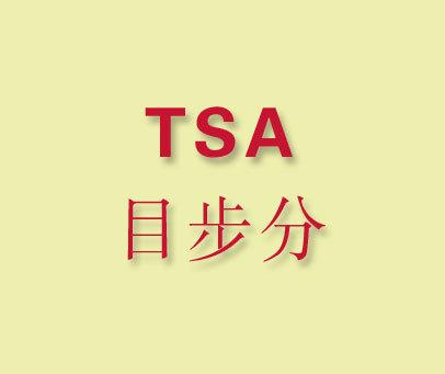 目步分-TSA