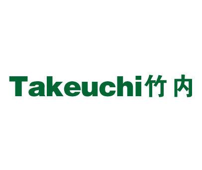 竹内-TAKEUCHI