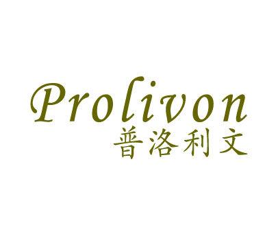 普洛利文-PROLIVON