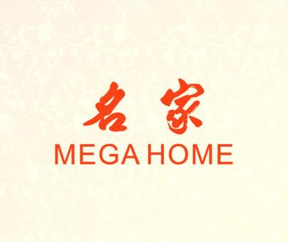 名家-MEGAHOME