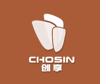 创享-CHOSIN