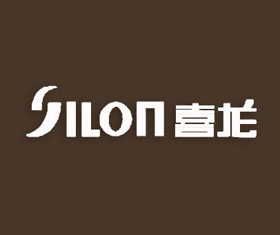 喜龙-ILON