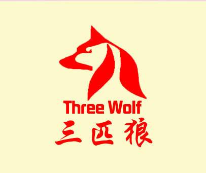 三匹狼-THREEWOLF
