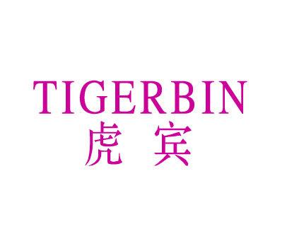 虎宾-TIGERBIN