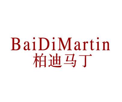 柏迪马丁-BAIDIMARTIN