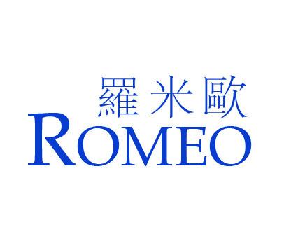 罗米欧-ROMEO