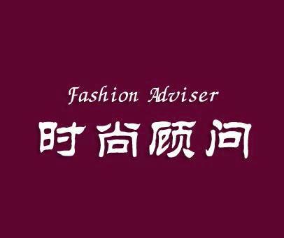 时尚顾问-FASHIONADVISER