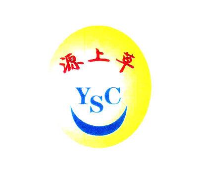源上草-YSC