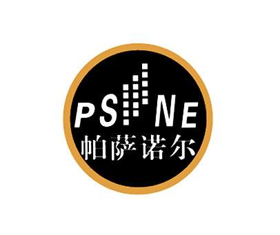 帕萨诺尔-PSNE