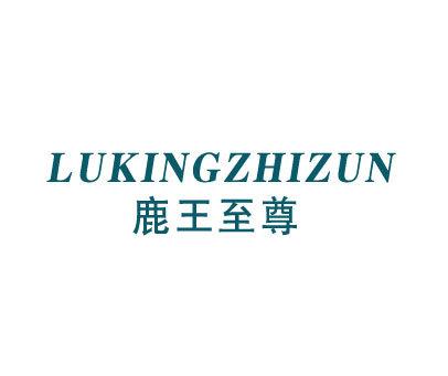 鹿王至尊-LUKINGZHIZUN