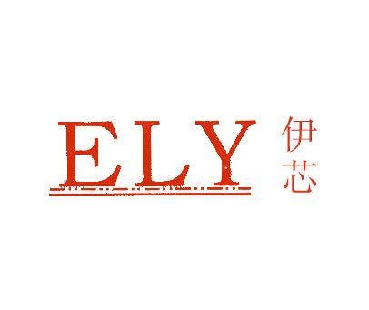 伊芯-ELY