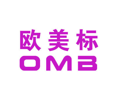 欧美标-OMB