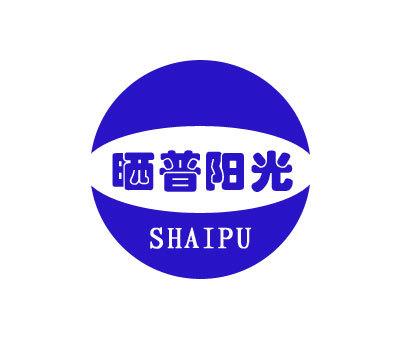 晒普阳光-SHAIPU
